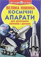 Книга Олег Завязкин «Космічні апарати» 978-617-08-0412-9