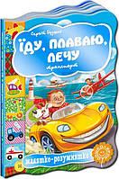Книга Сергей Цушко «Їду, плаваю, лечу. Транспорт» 978-966-429-244-0
