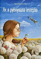 Книга Зирка Мензатюк «Як я руйнувала імперію» 978-617-679-056-3