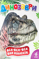 Книга «Динозаври» 978-966-462-643-6