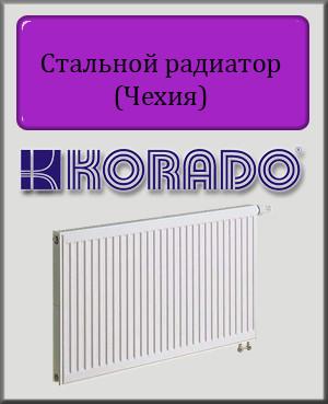 Стальной радиатор KORADO 11 тип 500х2600 (нижнее подключение)