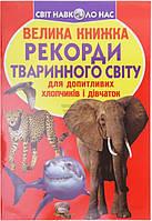 Книга Олег Завязкин   «Велика книжка. Рекорди тваринного світу» 978-617-08-0432-7