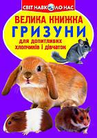 Книга Олег Завязкин   «Велика книжка. Гризуни» 978-617-7268-18-4