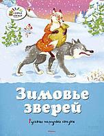 Книга «Зимовье зверей. Русские народные сказки» 978-5-389-10236-1