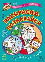 Книга Екатерина Трофимова   «Новый год и Рождество» 978-966-746-630-5