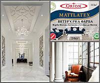 Водоэмульсионная декоративная краска матовая латексная Орион | ORION MATTLATEX 5 л (7 кг)