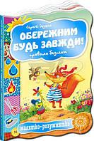Книга Сергей Цушко «Обережним будь завжди! Правила безпеки» 978-966-429-249-5