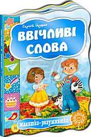 Книга Сергей Цушко «Ввічливі слова» 978-966-429-250-1