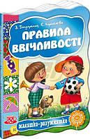 Книга Бондаренко В. «Правила ввічливості» 978-966-429-270-9