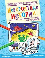 Книга «Невероятные истории. Для мальчиков» 978-5-389-03285-9