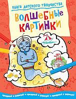 Книга «Волшебные картинки» 978-5-389-04028-1