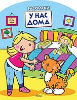 Книга «У нас дома. Раскраски» 978-5-389-07899-4