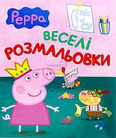 Книга «Свинка Пеппа. Веселі розмальовки» 978-966-462-674-0