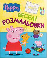 Книга «Свинка Пеппа. Веселі розмальовки» 978-966-462-675-7