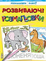 Книга «Розвиваючі розмальовки» 978-966-462-044-1