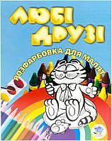 Книга «Любі друзі» 978-966-440-060-9