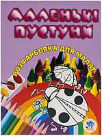 Книга «Маленькі пустуни» 978-966-440-062-3