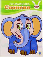 Книга «Слоненя» 978-966-440-099-9
