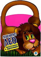 Книга «Левенятко Лео» 978-966-440-160-6