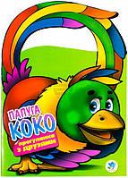 Книга «Попуга Коко» 978-966-440-161-3