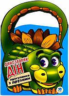 Книга «Динозаврик Дін» 978-966-440-164-4