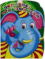 Книга «Слоненя» 978-966-440-123-1