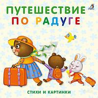 Книга Евгений Сосновский «Путешествие по радуге» 978-5-4366-0348-3
