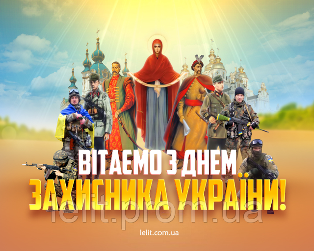 З Днем захисника України та Покрови Пресвятої Богородиці!
