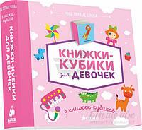 Книга «Книжки-кубики для девочек (9 книжек-кубиков)» 978-5-91982-958-4