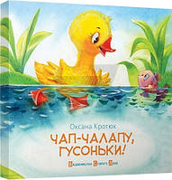 Книга Оксана Кротюк   «Чап-чалапу, гусоньки!» 978-617-679-141-6