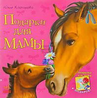 Книга Юлия Каспарова   «Подарки для мамы» 978-617-09-1564-1
