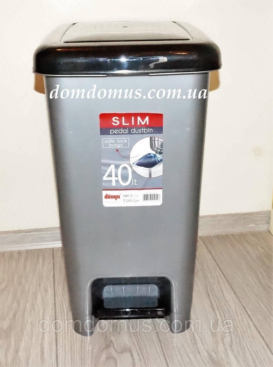 Ведро для мусора с педалью 40 л Dunya Plastik,Турция