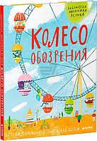 Книга Михаил Яснов «Колесо обозрения. Стихи современных поэтов для детей» 978-5-906856-74-6