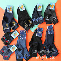Детские махровые носки для мальчика бамбук р. 14, 16, 18, 20, 22