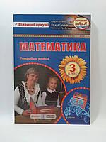 Математика 3 клас Розробки уроків до Богданович Корчевська ПіП