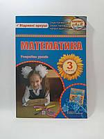 Математика 3 клас Розробки уроків до Рівкінд Корчевська ПіП