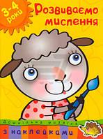 Книга Ольга Земцова «Розвиваємо мислення. 3-4 роки» 978-966-605-978-2