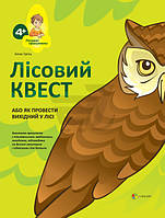Книга Анна Гресь «Лісовий квест, або Як провести вихідний у лісі» 978-617-00-2425-1