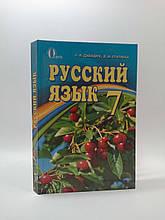 Освіта Учебник Русский язык 7 класс Давидюк
