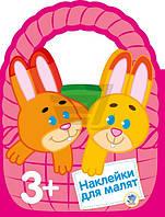 Книга «Удивительные наклейки для малышей Зайчата» 978-966-440-266-5