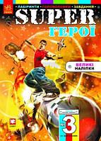 Книга Кошкин Б.О.   «Super Герої.  16 наліпок» 978-966-745-240-7