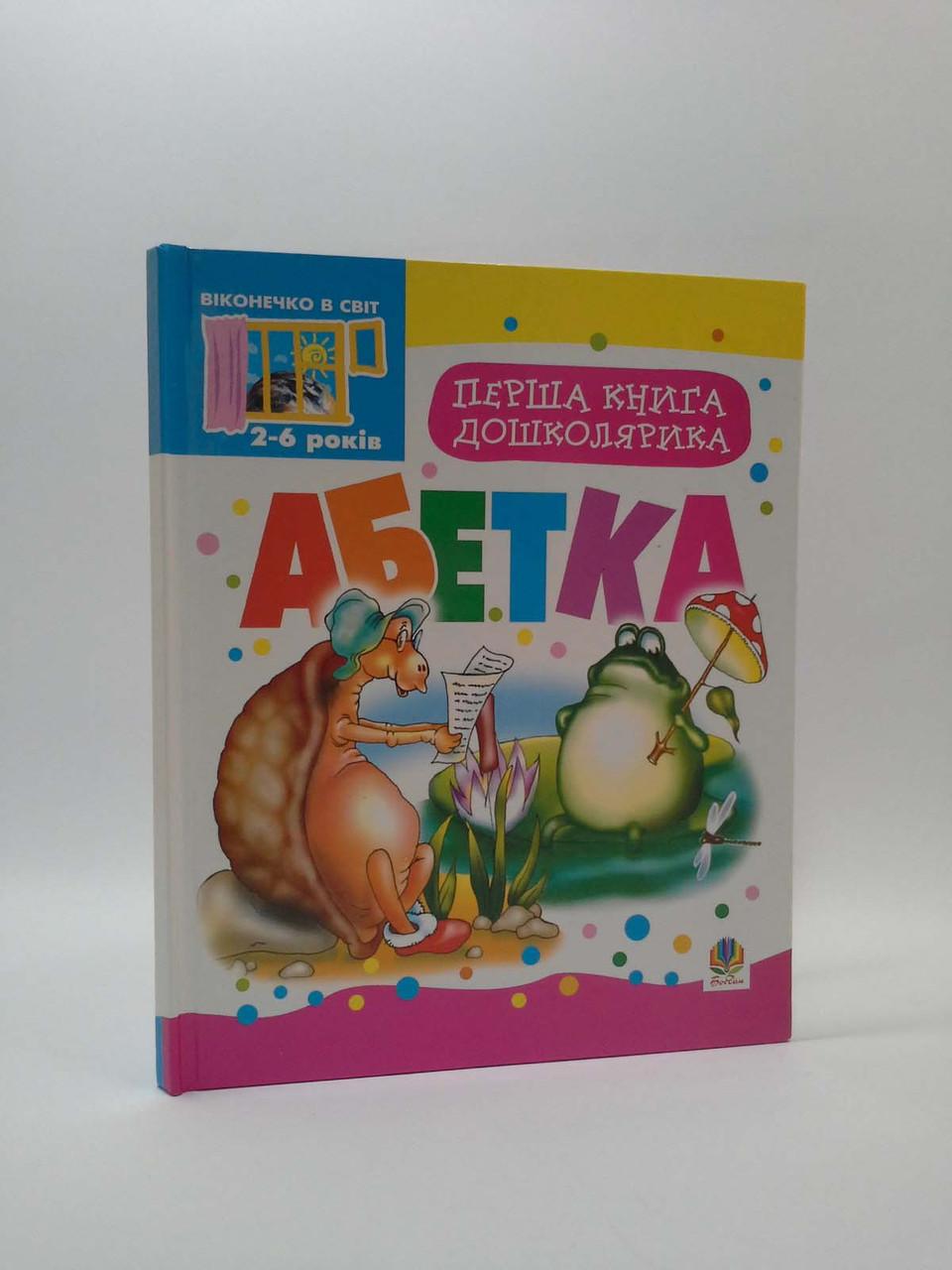 Богдан Перша книга дошколярика Абетка Будна