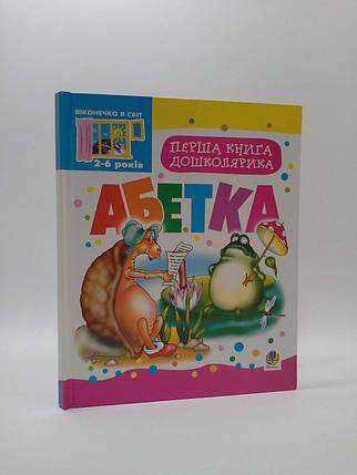 Богдан Перша книга дошколярика Абетка Будна, фото 2