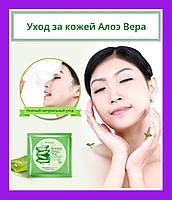 Увлажняющая маска для лица с алоэ вера BIOAQUA