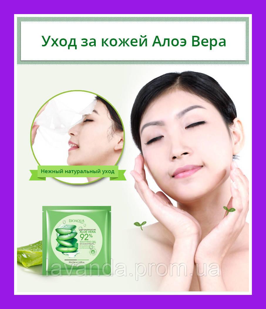 """Увлажняющая маска для лица с алоэ вера BIOAQUA - Интернет-магазин """"Лаванда"""" в Одессе"""