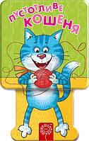 Книга Елизавета Коротяева «Пустотливе кошеня» 978-966-429-317-1