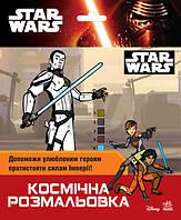 Книга «Star Wars. Космічна розмальовка» 978-966-747-841-4
