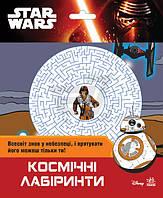 Книга «Star Wars. Космічні лабіринти» 978-966-747-842-1