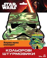 Книга «Star Wars. Кольорові штурмовики. Маски» 978-966-747-844-5