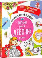 Книга «Возьми с собой в дорогу! Только для девочек» 978-5-906856-02-9
